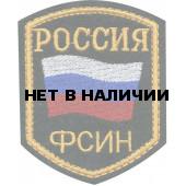 Нашивка на рукав Россия ФСИН флаг пластик