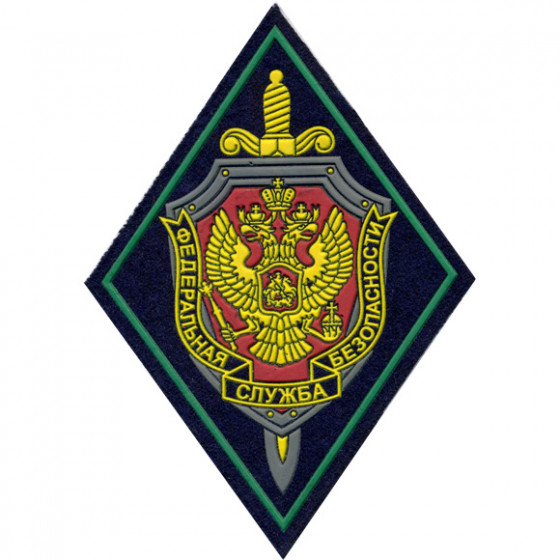 Нашивка на рукав ФСБ нового образца черный фон зеленый кант вышивка шелк