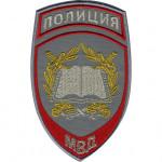 Нашивка на рукав Полиция Образовательные учреждения МВД России парадная серая вышивка люрекс