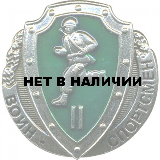 Нагрудный знак Воин - спортсмен 2 степени томпак