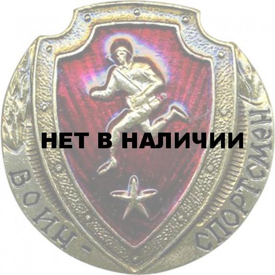 Нагрудный знак Воин - спортсмен звезда металл
