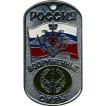 Жетон 3-13 Россия ВС РВСН металл