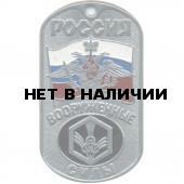 Жетон 3-21 Россия ВС войска РХБЗ металл