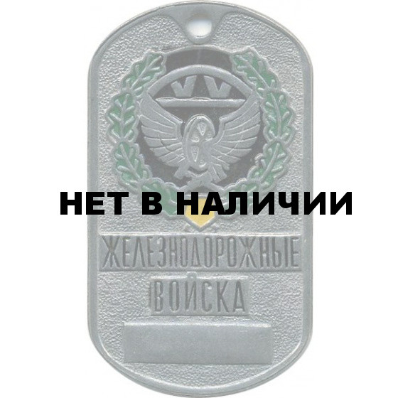 Жетон 4-16 Железнодорожные войска металл