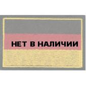 Нашивка на рукав Флаг Германии 55х90мм вышивка шелк
