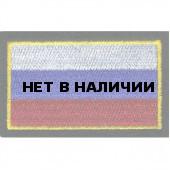 Нашивка на рукав Флаг РФ 30Х55 мм вышивка шелк