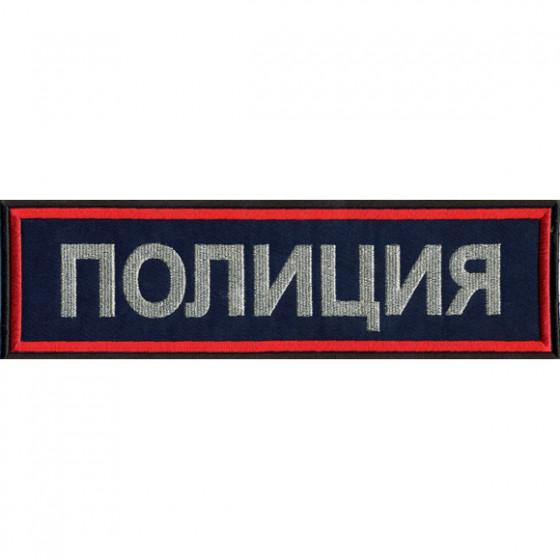 Нашивка на спину Полиция нового образца вышивка люрекс
