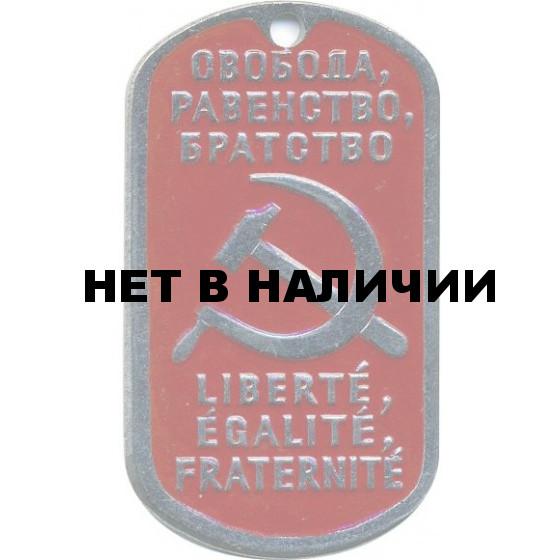 Жетон 11-17 Свобода, Равенство,Братство металл