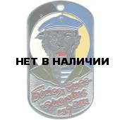 Жетон 9-3 Бойся враг смерть идет голубой берет металл