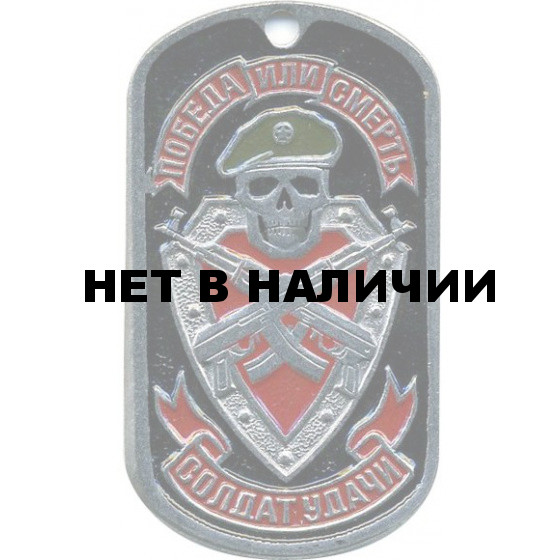 Жетон 9-29 Победа или смерть Солдат удачи черный берет металл