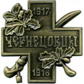 Магнит Крест партизан - чернецовцев металл