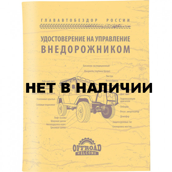 Обложка Авто Удостоверение на управление Внедорожником кожа