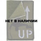 Нашивка на рукав UP серая с липучкой вышивка шелк