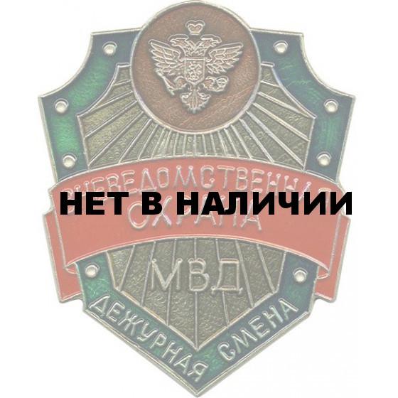 Нагрудный знак Вневедомственная охрана МВД дежурная смена металл