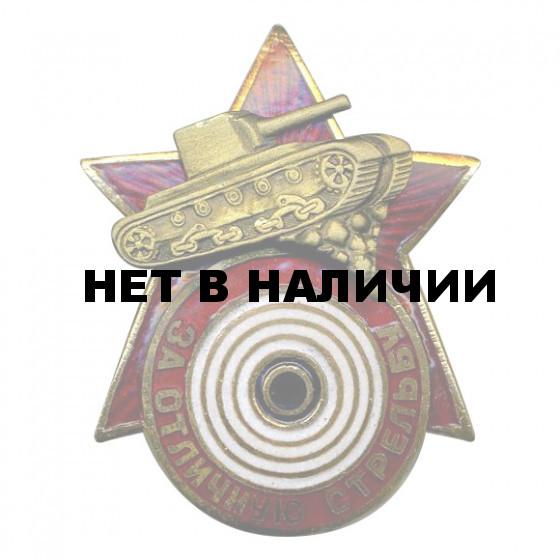 Нагрудный знак За отличную стрельбу танк металл