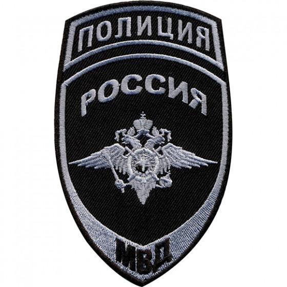 Нашивка на рукав Полиция Россия МВД полевая вышивка шёлк