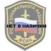 Нашивка на рукав Отдел специального назначения ФСИН пластик
