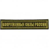 Нашивка на грудь Вооружённые силы России 1 строка оливковый фон вышивка люрекс
