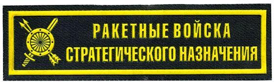Нашивка на грудь Ракетные войска стратегического назначения нового образца пластик