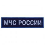 Нашивка на грудь МЧС России синий фон желтый шрифт пластик