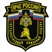 Нашивка на рукав МЧС России Государственный пожарный надзор вышивка люрекс