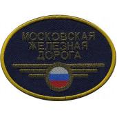 Нашивка на рукав Московская железная дорога тканая