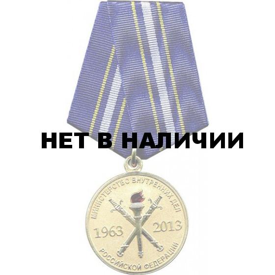 Медаль 50 лет органам предварительного следствия системы МВД Рос