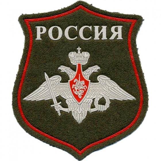 Нашивка на рукав фигурная с липучкой ВС РФ МО полевая вышивка лю