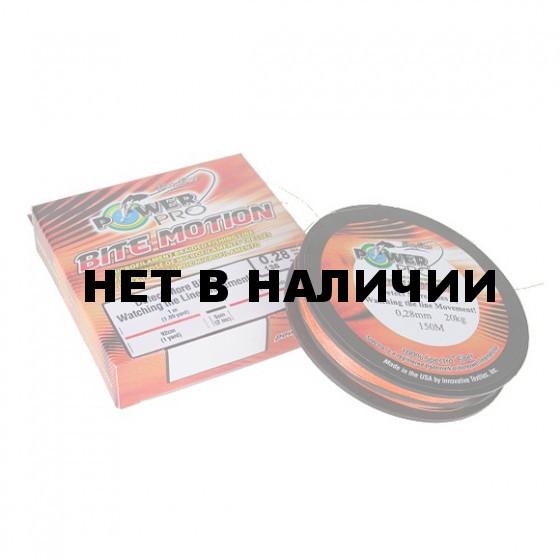 Леска плетеный шнур POWER PRO BITE MOTION 150