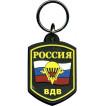 Брелок Россия ВДВ пятигранник чёрный резинопластик