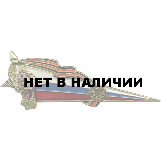 Знак на берет Флаг РФ Гвардейский для ВС с эмблемой ВДВ металл