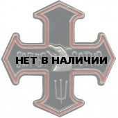 Магнит Знак Волчья сотня металл