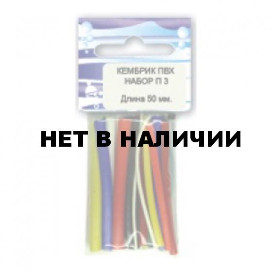 Набор кембриков ПВХ П4 20мм ( ПИРС )