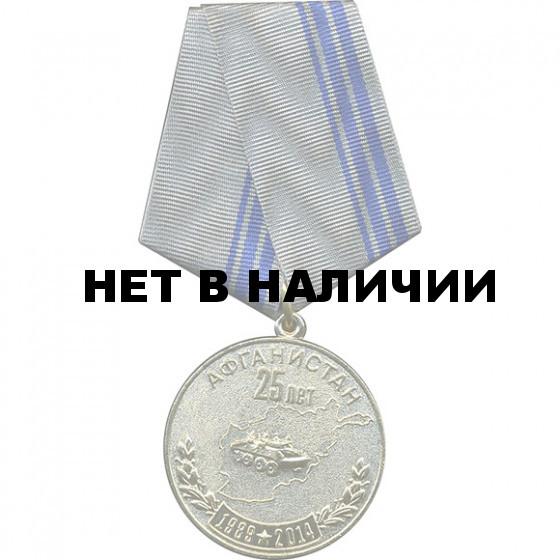 Медаль 25 лет вывода советских войск из Афганистана 40 Армия мет