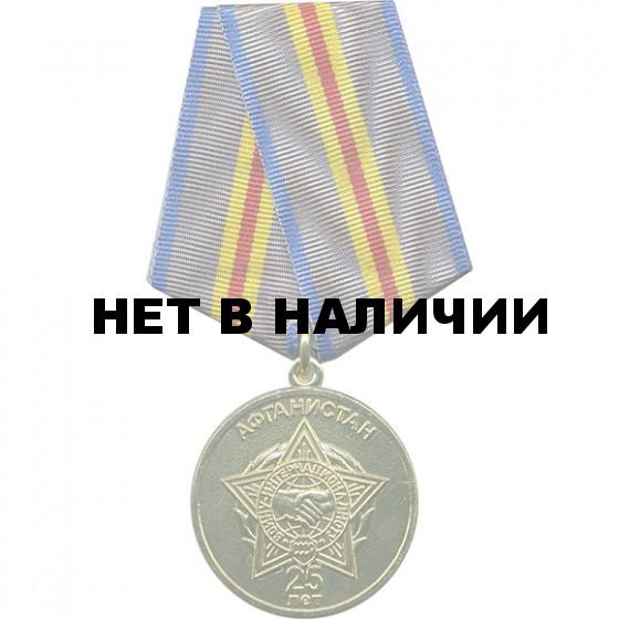 Медаль 25 лет окончания боевых действий в Афганистане металл