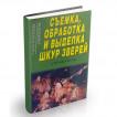 Книга Сьемка, обработка и выделка шкур