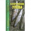 Книга Сохранение улова