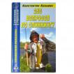 Книга 250 вопросов по спинингу