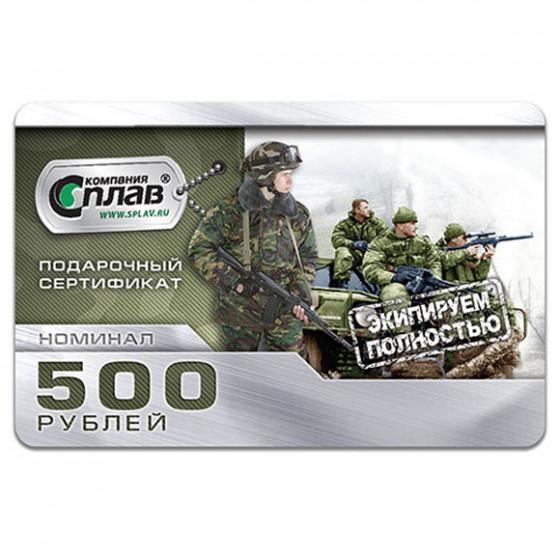 Сертификат подарочный (500)