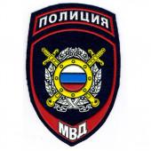 Нашивка на рукав Полиция Подразделения охраны общественного порядка МВД России пластик