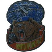 Магнит мягкий Никто кроме нас Медведь