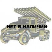 Магнит РУ Катюша мини металл