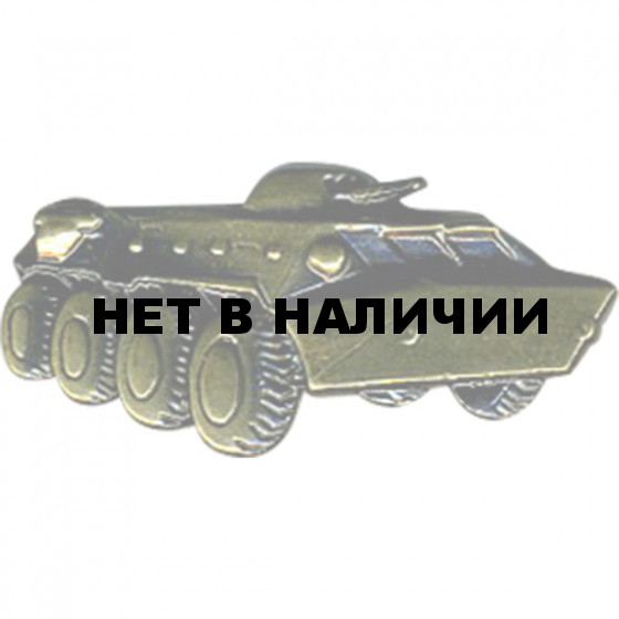 Магнит БТР мини металл