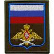Нашивка на рукав ВС пр 300 ВВС оливковый фон вышивка шёлк