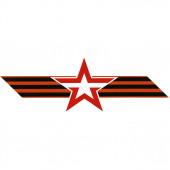 Наклейка на машину Армия России сувенирная