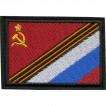 Нашивка на рукав с липучкой Флаг СССР-РФ вышивка шёлк
