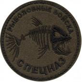 Нашивка на рукав с липучкой Рыболовные войска Спецназ вышивка шёлк