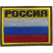 Нашивка на рукав с липучкой РОССИЯ флаг вышивка шёлк