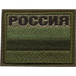 Нашивка на рукав с липучкой РОССИЯ флаг тактический вышивка шёлк