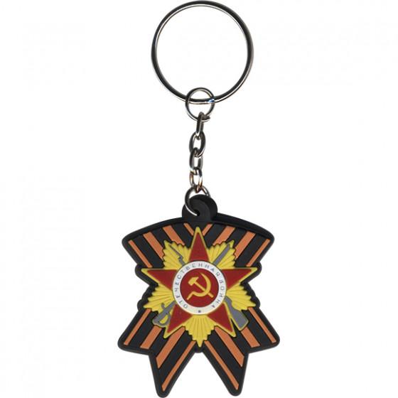 Брелок Орден Отечественной войны на Георгиевской ленте резинопластик